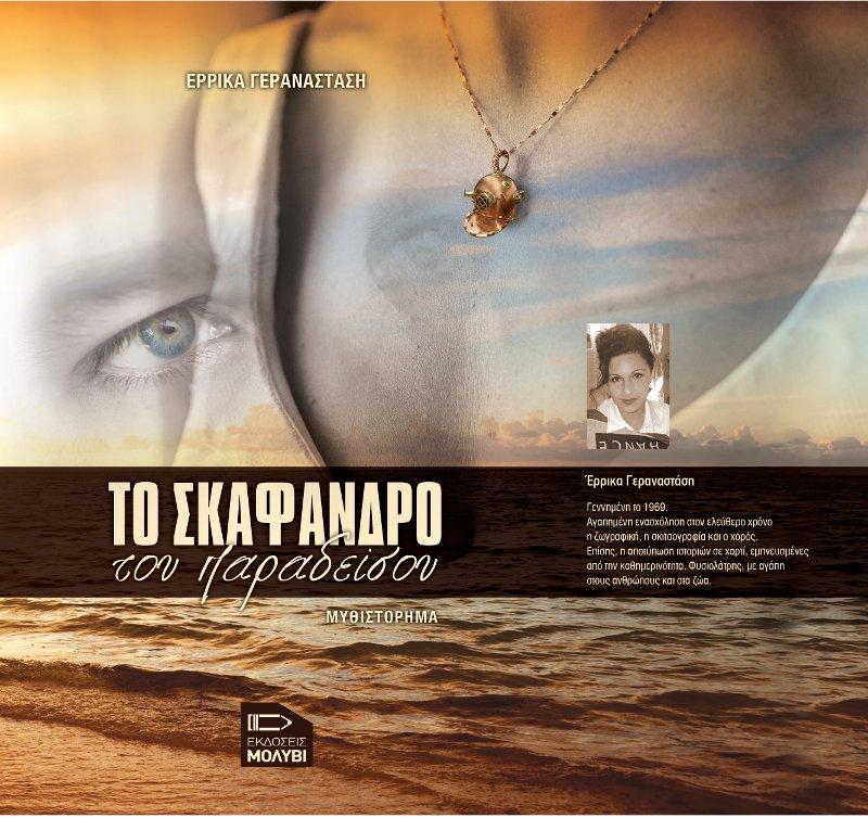 Το σκάφανδρο του Παραδείσου | Έρρικα Γεραναστάση | Εκδοτικός Οίκος ΕΚΔΟΣΕΙΣ ΜΟΛΥΒΙ | Θεσσαλονίκη