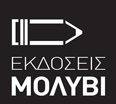 Εκδοτικός Οίκος ΕΚΔΟΣΕΙΣ ΜΟΛΥΒΙ | Θεσσαλονίκη