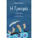 Η Τρικυμία | Μερόπη Βλάχου | Εκδοτικός Οίκος ΕΚΔΟΣΕΙΣ ΜΟΛΥΒΙ (Βιβλία - eBooks)| Θεσσαλονίκη