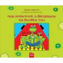 πώς απόκτησε ο βάτραχος τις βούλες του | Ιωάννα Αμπατζή | Εκδοτικός Οίκος ΕΚΔΟΣΕΙΣ ΜΟΛΥΒΙ | Θεσσαλονίκη