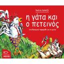 η γάτα και ο πετεινός | Ιωάννα Αμπατζή | Εκδοτικός Οίκος ΕΚΔΟΣΕΙΣ ΜΟΛΥΒΙ | Θεσσαλονίκη