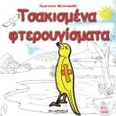 Τσακισμένα φτερουγίσματα | Χρηστιάνα Μηστικούδη | Εκδοτικός Οίκος ΕΚΔΟΣΕΙΣ ΜΟΛΥΒΙ | Θεσσαλονίκη