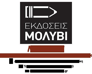ΕΚΔΟΣΕΙΣ ΜΟΛΥΒΙ